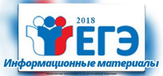 ege-2018